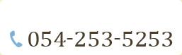 電話:054-253-5253