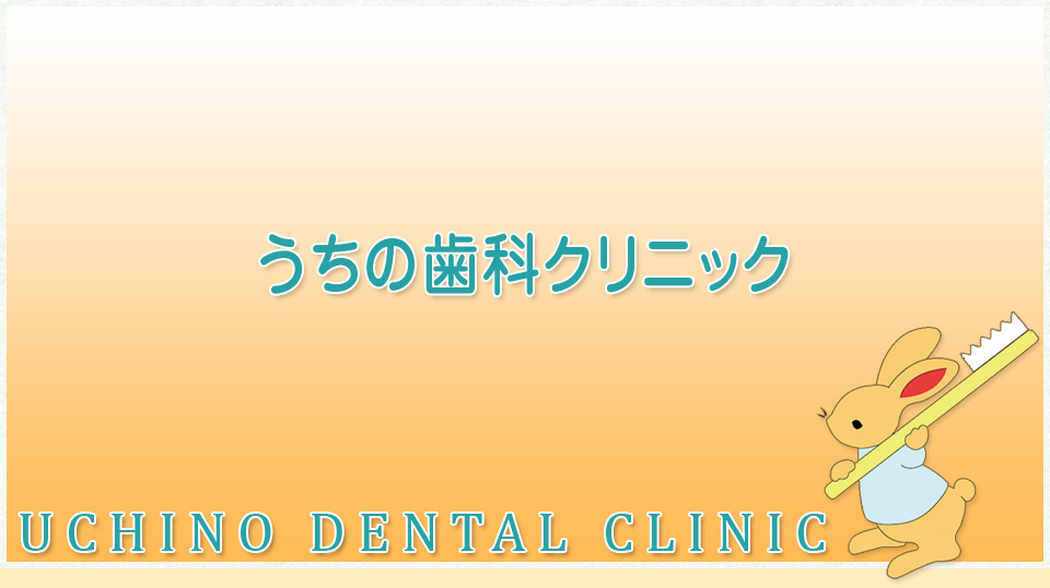 UCHINO DENTAL CLINIC